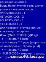 Секретные Коды Для Nokia | All