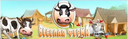 Скачать игры веселый ферма огород