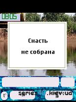 рыбалка для нокиа бесплатно