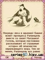 Rapunzel: The Confused History / Рапунцель: Запутанная История (Русская версия) | 240*320