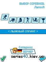 Playman: Winter Games (Русская версия) | 240*320