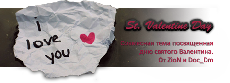St.Valentine by ZioN and doc_dm | 240*320