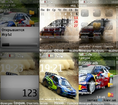 Rally Themes by 2R Team   240*320