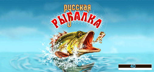 русская рыбалка 320 x 240 на телефон