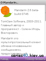 Mandarin v.2.6 build 0746 | 240*320