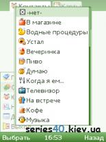 ICQ Mobile v.3.5 | 240*320