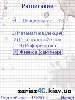 Расписание Занятий v.1.1 | 240*320
