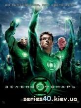 3gp фильм Зеленый Фонарь (2011) на телефон, Зеленый Фонарь (2011) скачать бесплатно на мобильный