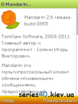 Mandarin 2.6 Release Build 0855 | 240*320