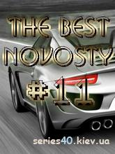 The Best Novosty #11 | 240*320