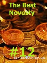 The Best Novosty #12 | 240*320