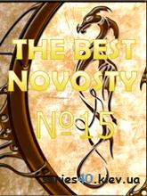 The best Novosty #15 | 240*320