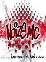 Noize MC | (3 альбома)