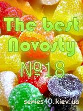 The Best Novosty #18 | 240*320