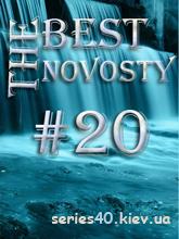The Best Novosty #20 | 240*320