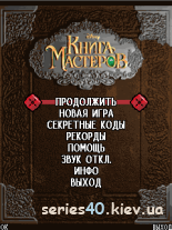 Книга Мастеров (Полная версия)| 240*320