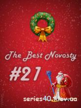 The Best Novosty #21 | 240*320 | 320*240