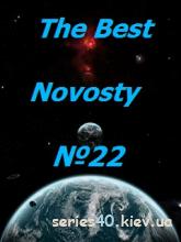 The Best Novosty #22 | 240*320