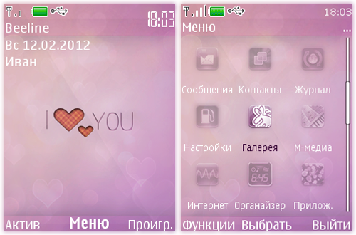 Valentine's Day by Leo & Kanone | 240*320