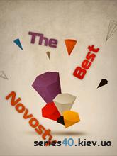 The Best Novosty #29 | 240*320