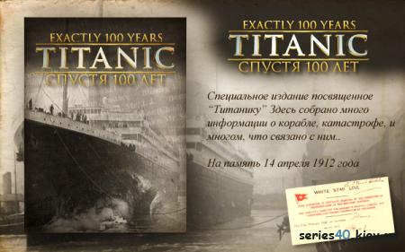 Титаник. Спустя <i>все что связано с титаником</i> 100 лет   All