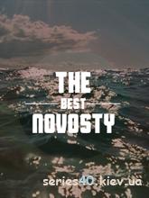 The Best Novosty #37 | 240*320