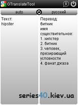 GTranslateTool v1.5.6 | All