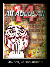 All About All #14 | 240*320