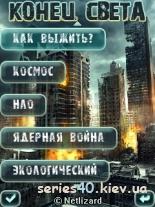 Конец света | 240*320