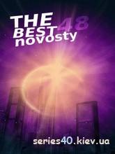 The Best Novosty №48 | All
