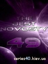 The Best Novosty №49 | All