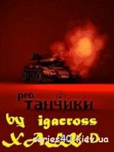 Tanks pro4 mod | 240*320