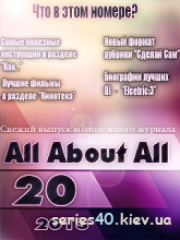 All About All #20 | All