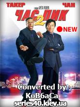 ��� ��� 2 (2001) | 176*144 | 320*240