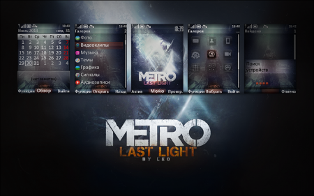 METRO: LAST LIGHT | 240*320