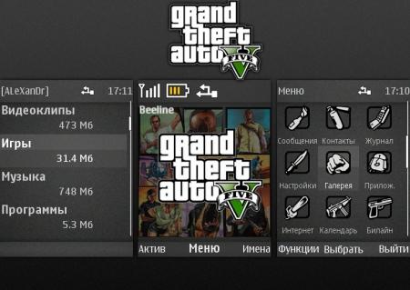Grand Theft Auto 5 | 240*320
