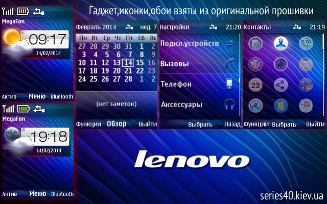 LENOVO | 240*320