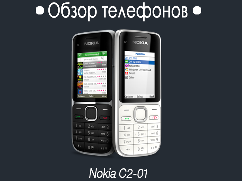 Скачать на телефон нокиа с2 01 программы