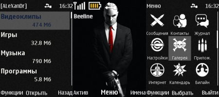 Hitman by Outlaw | 240*320