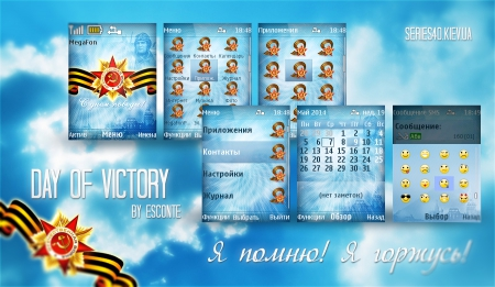 Day of Victory by Esconte  240*320