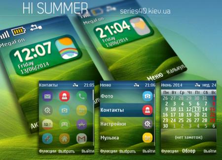 Hi Summer | 240*320