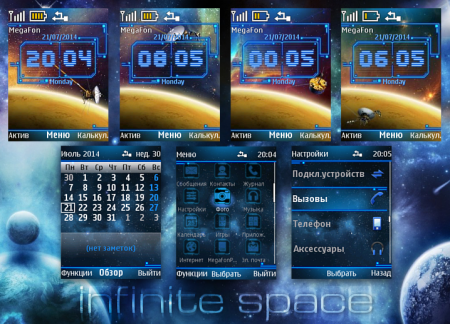 infinite space | 240*320