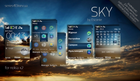 Sky2 by Esconte | 240*320