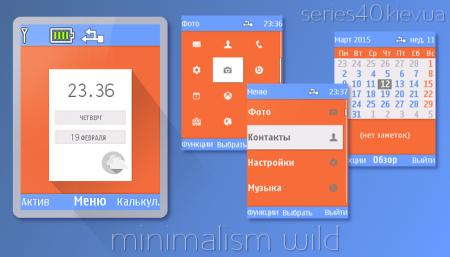 minimalism wild | 240*320
