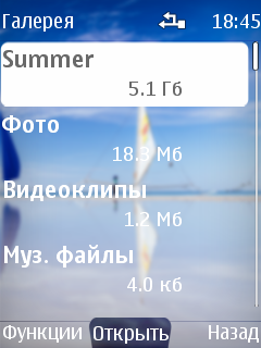 Летняя <strong>тема</strong> от gdbd98 (X2,6th)   240*320