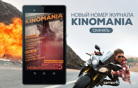 Kinomania #11   All