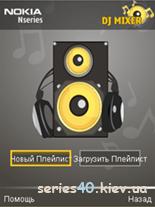DJ MIXER | 240*320