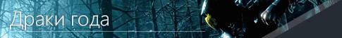 Лучшие <strong>Игры</strong> 2015 Года По Версии Пользователей Сайта