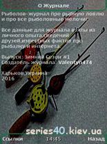 Рыболов.Зимний Сезон #1 | All
