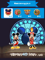 Disney Magic Kingdoms (Русская версия) | 240*320